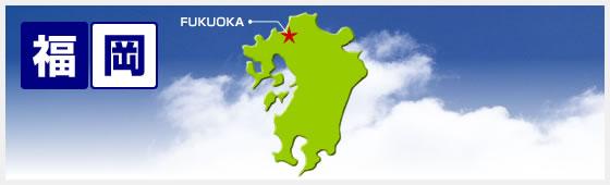 福岡エリアのキャンペーン