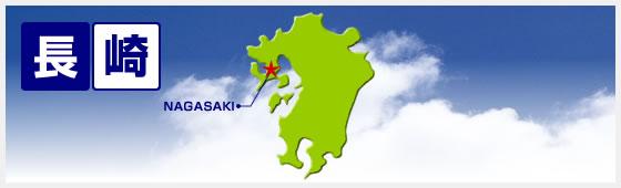 長崎エリアのキャンペーン